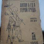 Одне з давніх видань Івана Багряного.