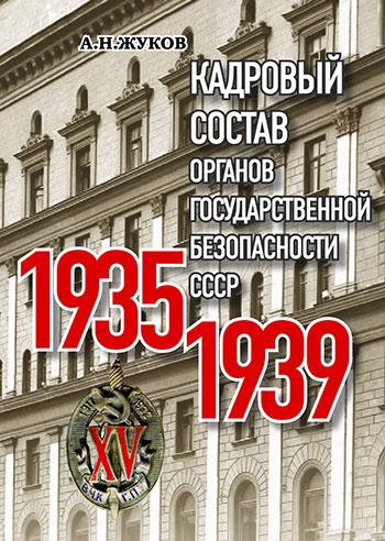 """Обкладинка компакт-диска """"Кадровий склад органів державної безпеки СРСР. 1935-1939""""."""