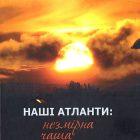 Нова книжка Степан Гериліва.