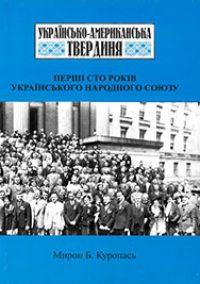 Перші сто років історії Українського Народного Союзу