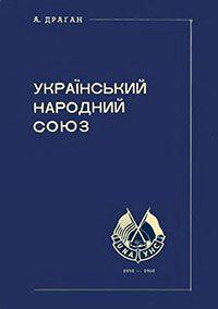 УНСоюз у минулому і сучасному (1894-1964)