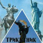 Обкладинка книжки подружжя Хейликів.