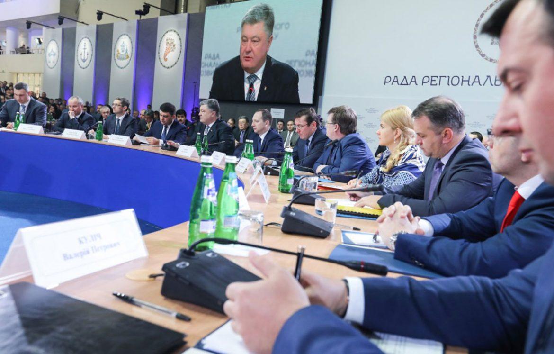 Президент України Петро Порошенко на засіданні Ради реґіонального розвитку. (Фото: Прес-служба Президента України)