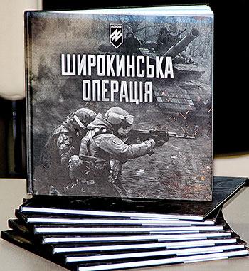 """Нова книга """"Широкинська операція""""."""