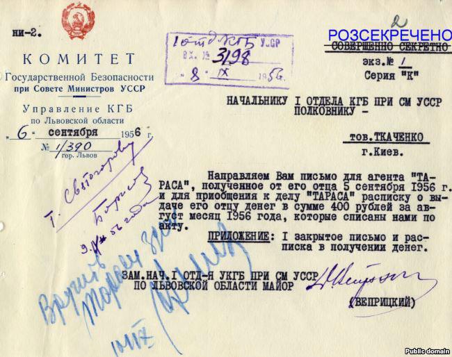 Документ про грошові виплати батькам Богдана Сташинського.